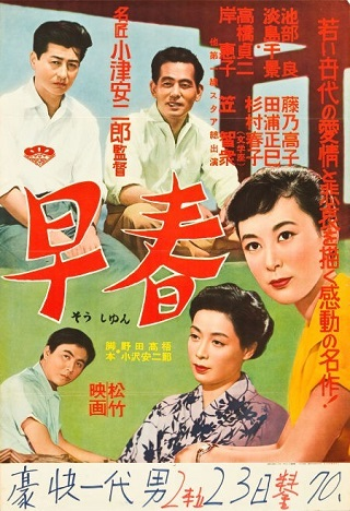 'Early Spring' movie poster from the 1950s